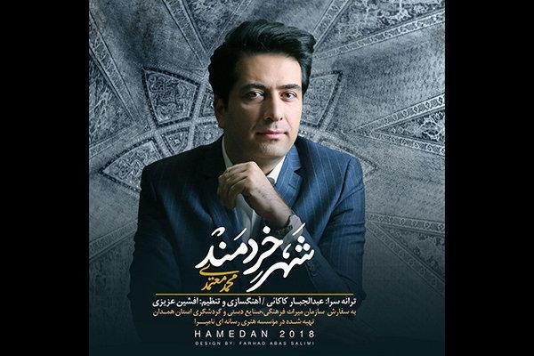 محمد معتمدی برای همدان خواند، آوازی برای شهر خردمند