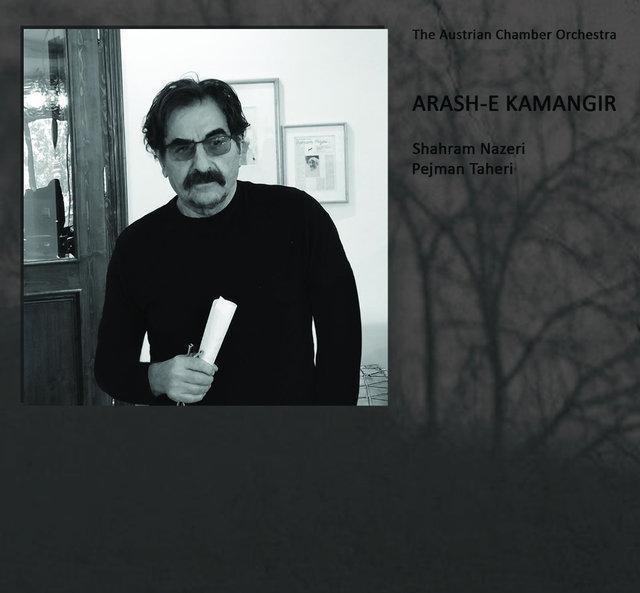 آلبوم جدید شهرام ناظری در گفت وگو با آهنگسازش ، داستان یک زندگی