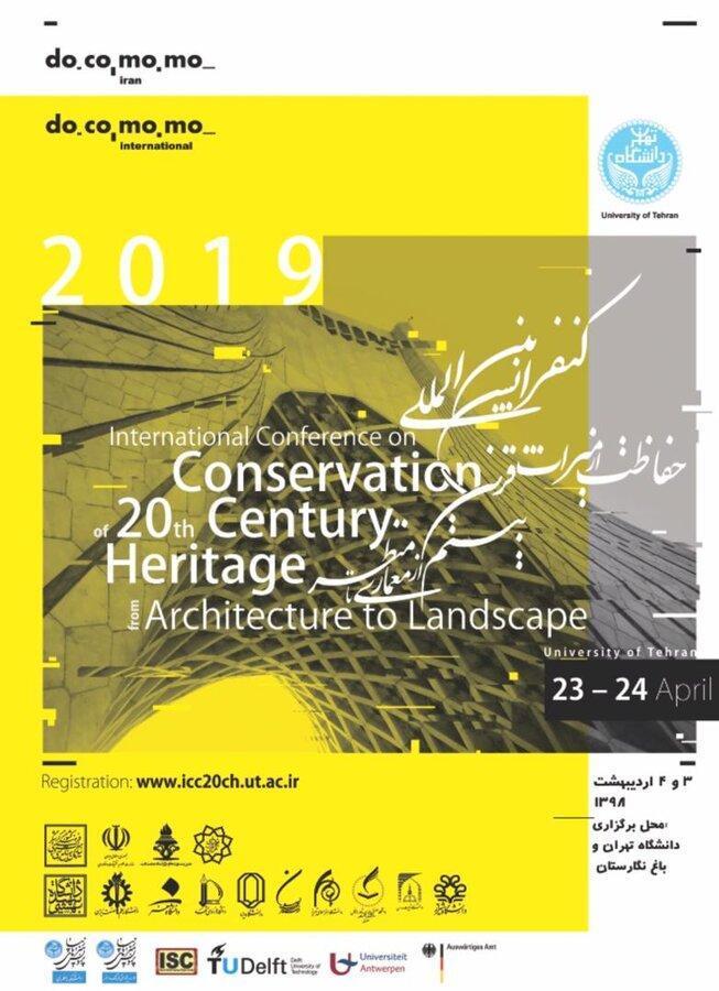 کنفرانس بین المللی حفاظت از میراث قرن بیستم، از معماری تا منظر
