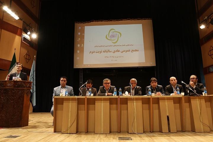 مجمع عمومی عادی سالیانه شرکت تعاونی حامیان میراث فرهنگی برگزار گردید