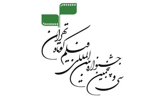 قیمت بلیت های جشنواره فیلم کوتاه اعلام شد، کاهش 50 درصدی اعتبارات