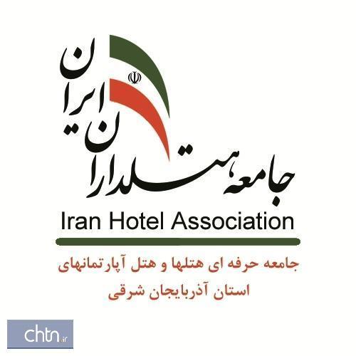 صدور پروانه فعالیت جامعه حرفه ای هتل و هتل آپارتمان آذربایجان شرقی
