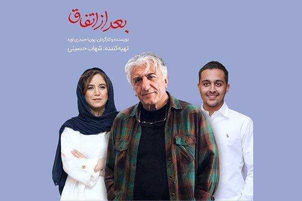 بازیگران فیلم شهاب حسینی تعیین شدند
