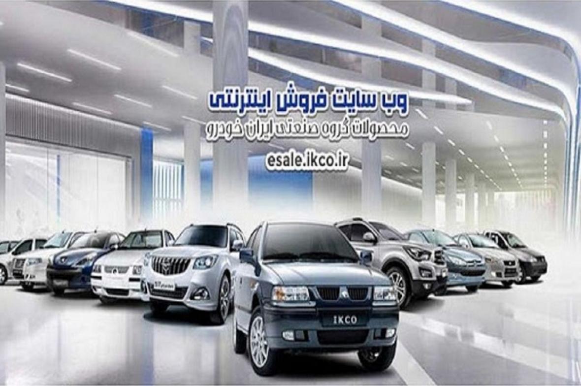 عرضه پنج محصول در هفتمین مرحله فروش فوق العاده محصولات ایران خودرو