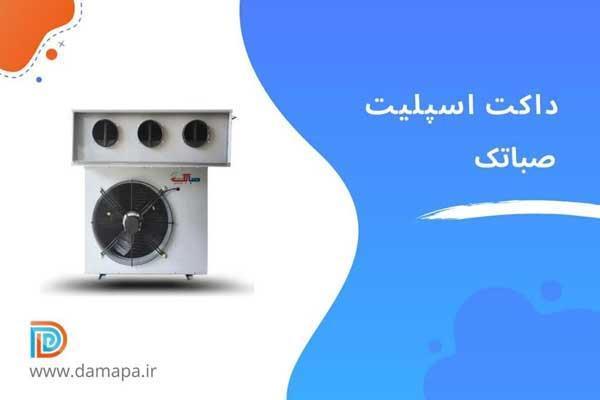 معرفی داکت اسپلیت های ایرانی صباتک فروشگاه اینترنتی دماپا