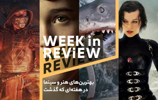 از مورتال کامبت تا سخت ترین فیلم های تاریخ؛ بهترین های هنر و سینما