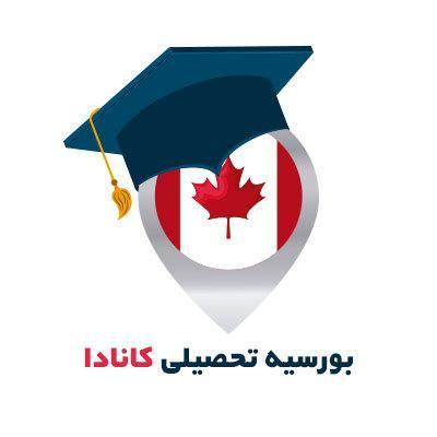 ویزای کانادا: همه چیز درباره بورسیه تحصیلی کانادا