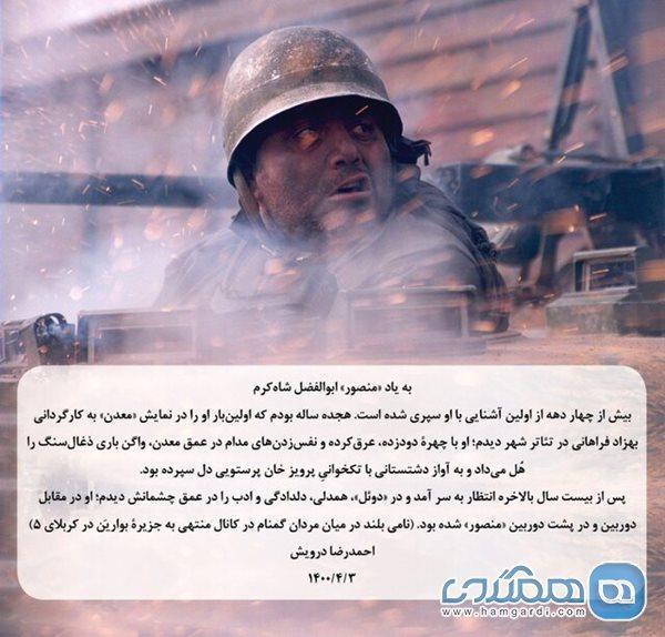دلنوشته احمدرضا درویش برای بازیگر دوئل